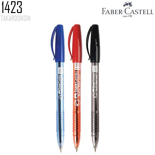 ปากกาลูกลื่น Faber-Castell  0.7 มม. 1423