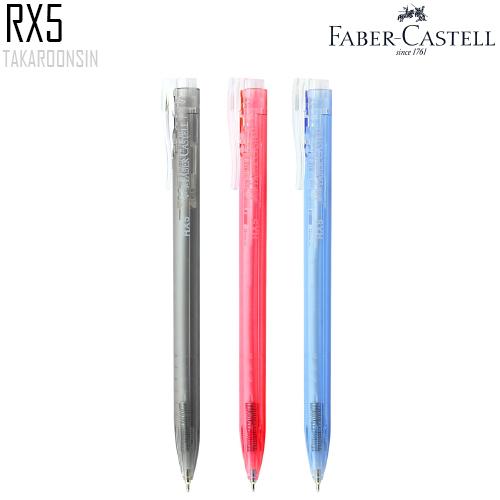 ปากกาลูกลื่น 0.5มม. Faber-Castell RX5