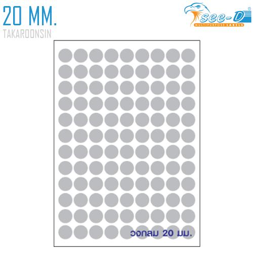 สติ๊กเกอร์ PVC วงกลม 20 มม. ชนิดแผ่น สำหรับผนึกเอกสาร (Mailing Seal) (แพ็ค100แผ่น)