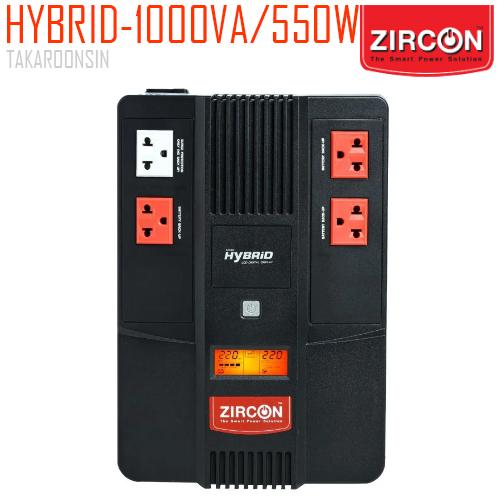 เครื่องสำรองไฟ 1000VA/550W ZIRCON รุ่น HYBRID