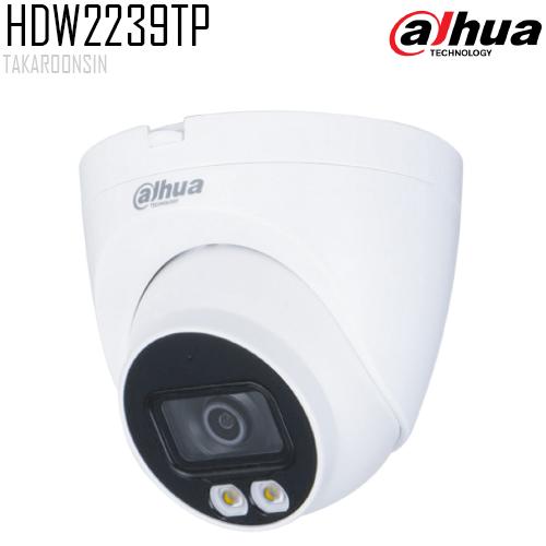กล้องวงจรปิด DAHUA รุ่น IPC-HDW2239TP-AS-LED-S2-3.6MM