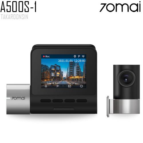 กล้องติดรถยนต์ 70MAI Dash Cam Pro Plus A500S+RC06 Set