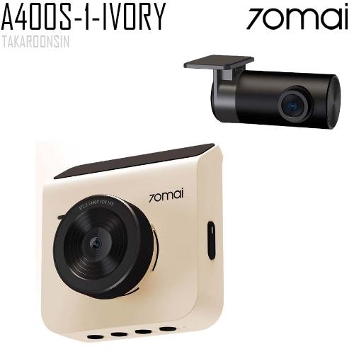 กล้องติดรถยนต์ 70MAI DASH CAM A400 (WHITE) +RC09 Set