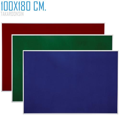 กระดานกำมะหยี่ ขนาด 100 x 180 ซม.