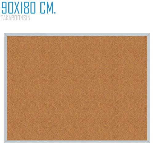กระดานไม้ก๊อก ขนาด 90 x 180 ซม.
