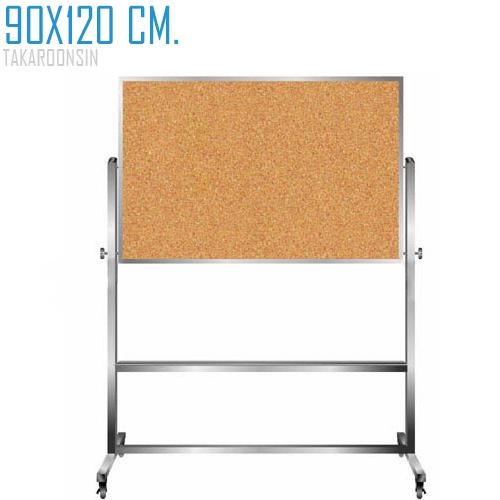 กระดานไม้ก๊อก ขนาด 90 x 120 ซม. พร้อมขาตั้ง