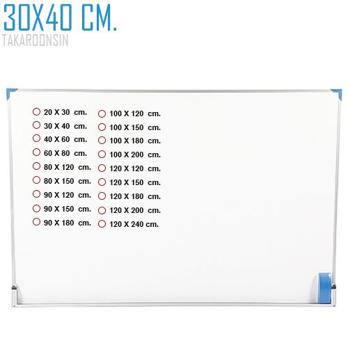 กระดานไวท์บอร์ด ขนาด 30 x 40 (ซม)