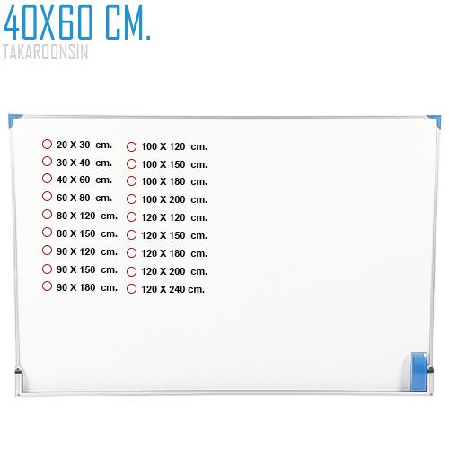 กระดานไวท์บอร์ด ขนาด 40 x 60 (ซม)