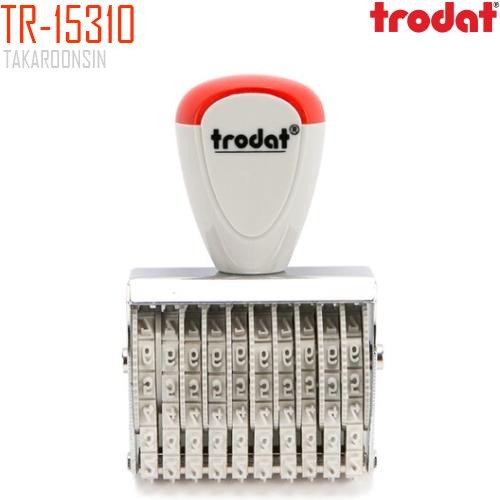 ตรายางตัวเลข 10 หลัก 3มม. TRODAT TR-15310