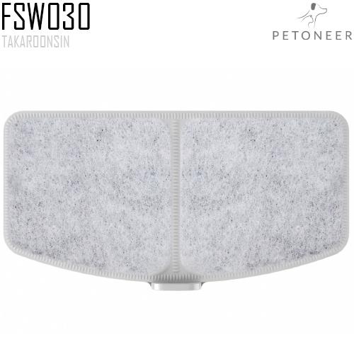แผ่นกรองน้ำพุ PETONEER FSW030 Replacement Filters