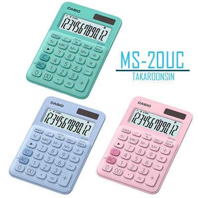 เครื่องคิดเลข ตั้งโต๊ะ 12 หลัก MS-20UC  แบบสีพาสเทมล (สีเขียว/สีน้ำเงินอ่อน/สีชมพู)  CASIO