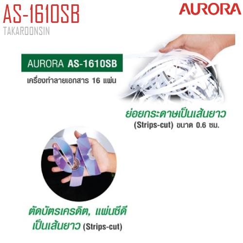 เครื่องทำลายเอกสาร AURORA รุ่น AS-1610SB