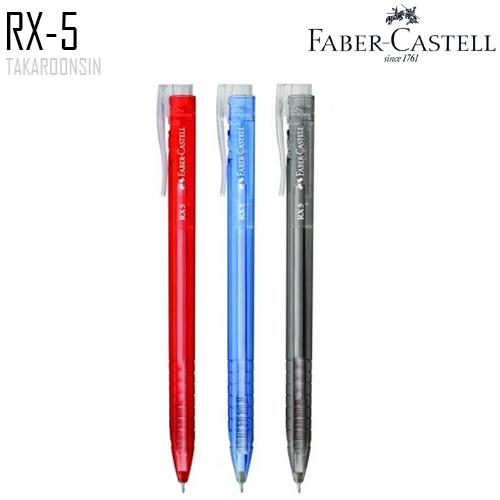 ปากกาลูกลื่น Faber-Castell  0.5 มม. RX-5