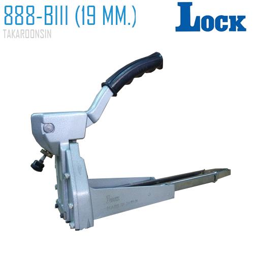 เครื่องเย็บกล่อง LOCK 888 BN/19 มม. (888-BIII)