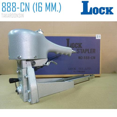 เครื่องเย็บกล่อง LOCK 888 CN/16 มม. ใช้ลม